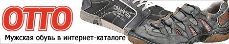 мужская обувь интернет магазин